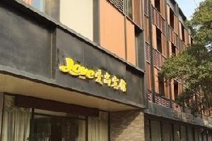 南通爱尚宾馆