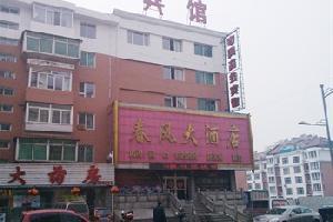 通化春风大酒店(通化)