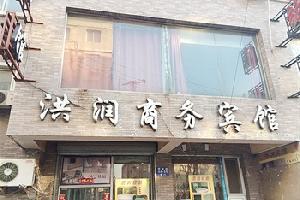 沈阳洪润宾馆