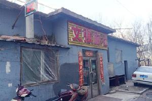 沈阳文强旅店