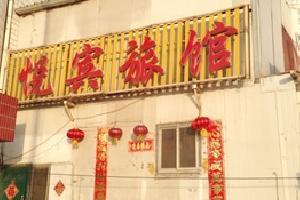 大同县悦宾旅馆