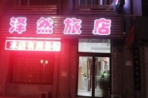 大同泽然旅店