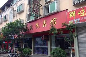 崇义县凯悦宾馆(中山南路店)