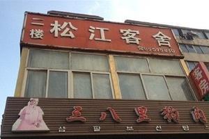 大连松江客舍