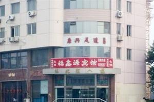 天津福鑫源宾馆