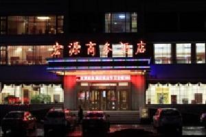 通化宏源商务酒店