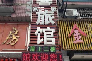 长沙市温馨家庭旅馆