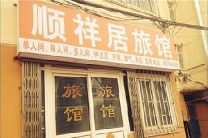 青岛顺祥居旅馆