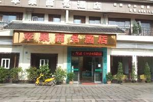 广安苹果商务酒店