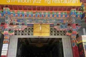 拉萨尼塔玉宗旅馆