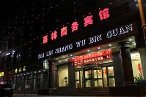 涿鹿百林商务宾馆