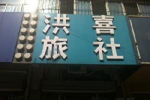 徐州洪喜宾馆
