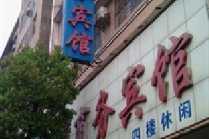 郴州京通商务宾馆