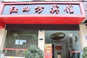 乐山红四方宾馆