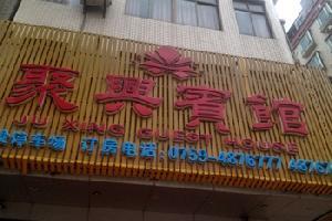湛江徐闻聚兴宾馆
