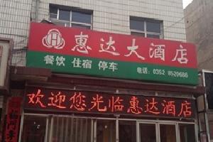 大同灵丘惠达大酒店(北楼)