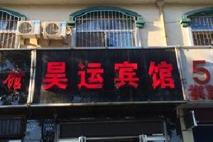 银川昊运宾馆