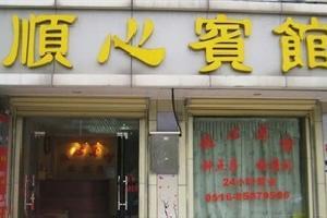 徐州顺心宾馆