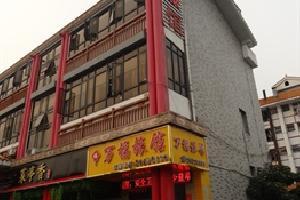 深圳万福旅馆
