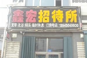 哈尔滨阿城鑫宏网络休闲招待所