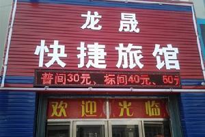 哈尔滨阿城龙晟快捷旅馆