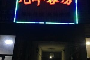 大同光华旅馆(灵丘县)