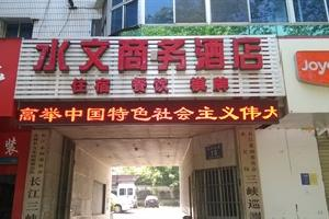 水文商务酒店