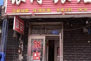哈尔滨阿城银河旅店