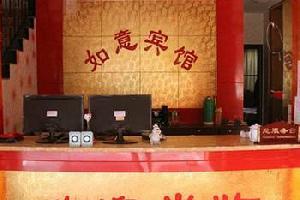 南陵县如意宾馆(芜湖)