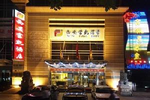西安富凯禧玥酒店