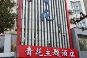景德镇天天渔港瓷文化酒店(原青花主题酒店)