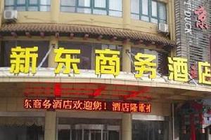 连云港新东商务酒店