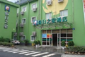 浙江假日之星酒店(杭州火车东站店)