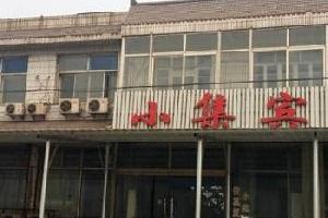 唐山小集宾馆