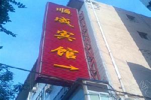 平罗县顺成宾馆