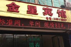 咸阳金星宾馆(兴平市)