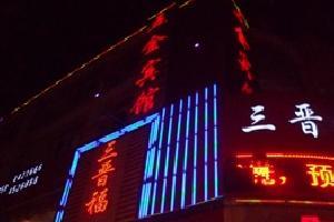 临县五金宾馆