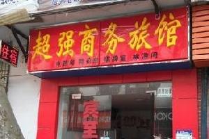 武汉超强商务旅馆