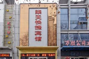淮南柒天快捷酒店
