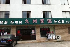 苏州九州宾馆