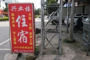 潮州兴业楼住宿