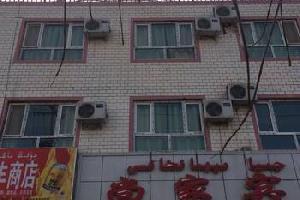喀什市尚家宾馆