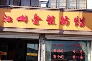南通江山壹号公馆