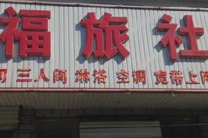 朝阳顺福旅社