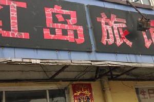青岛红岛旅馆