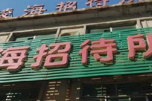 锦州凌海招待所
