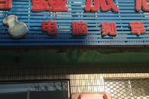 锦州凌海晶鑫旅店