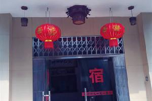 湘潭惠雅客栈