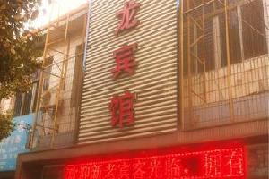 宁波港龙宾馆