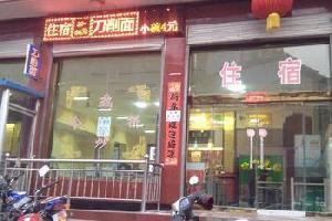 兴县海通酒家旅社